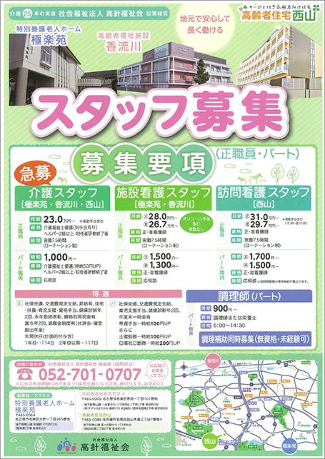 takabari_201412