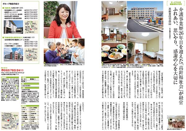 nishiyama20170119